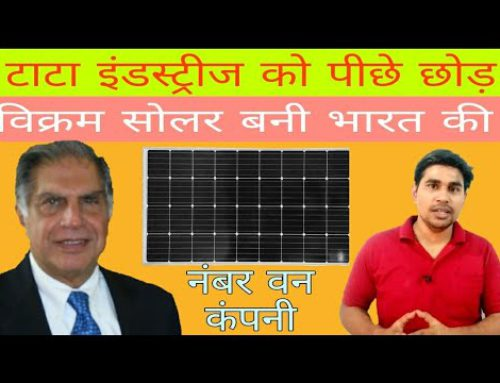 RECORD !! Vikram Solar is India's Biggest Solar Panel Manufacturing company | Made in India| Hindi